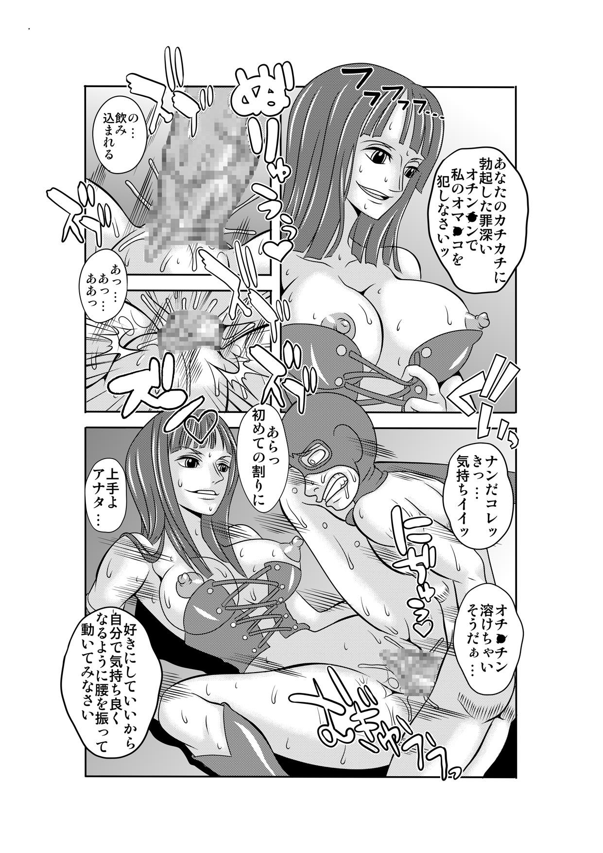"""""""Nukinuki no Mi"""" no Nouryokusha 2 - Seishounen Juujigun Hen 21"""