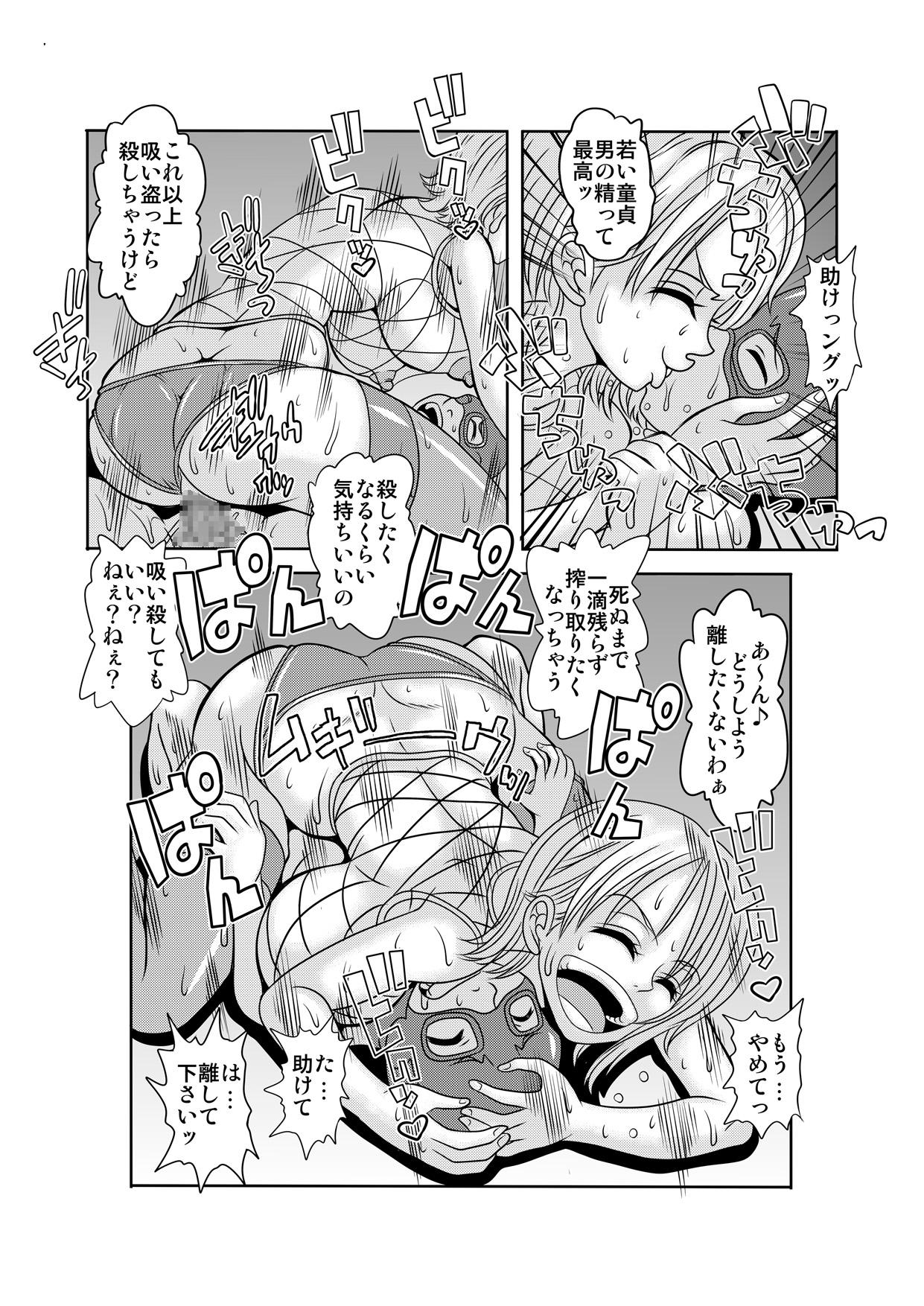"""""""Nukinuki no Mi"""" no Nouryokusha 2 - Seishounen Juujigun Hen 25"""
