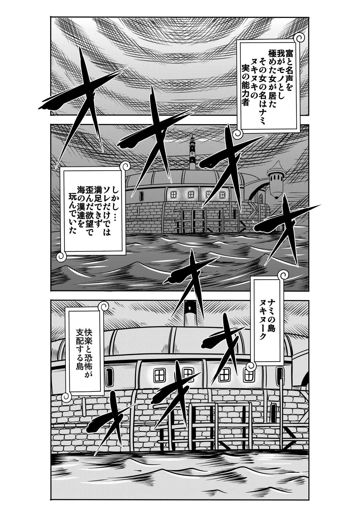 """""""Nukinuki no Mi"""" no Nouryokusha 2 - Seishounen Juujigun Hen 2"""