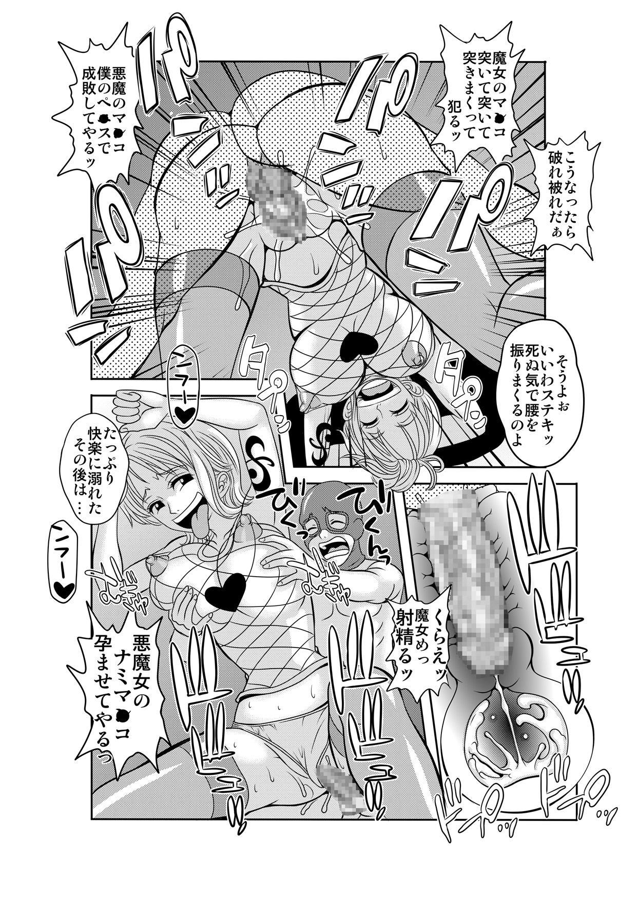 """""""Nukinuki no Mi"""" no Nouryokusha 2 - Seishounen Juujigun Hen 34"""