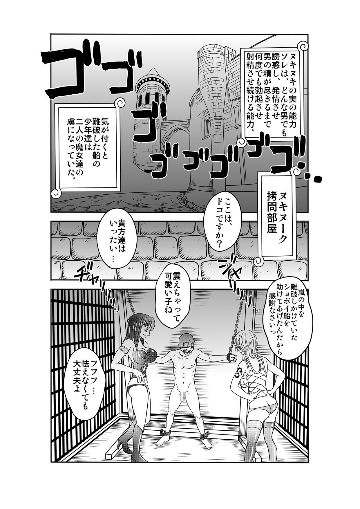 """""""Nukinuki no Mi"""" no Nouryokusha 2 - Seishounen Juujigun Hen 3"""