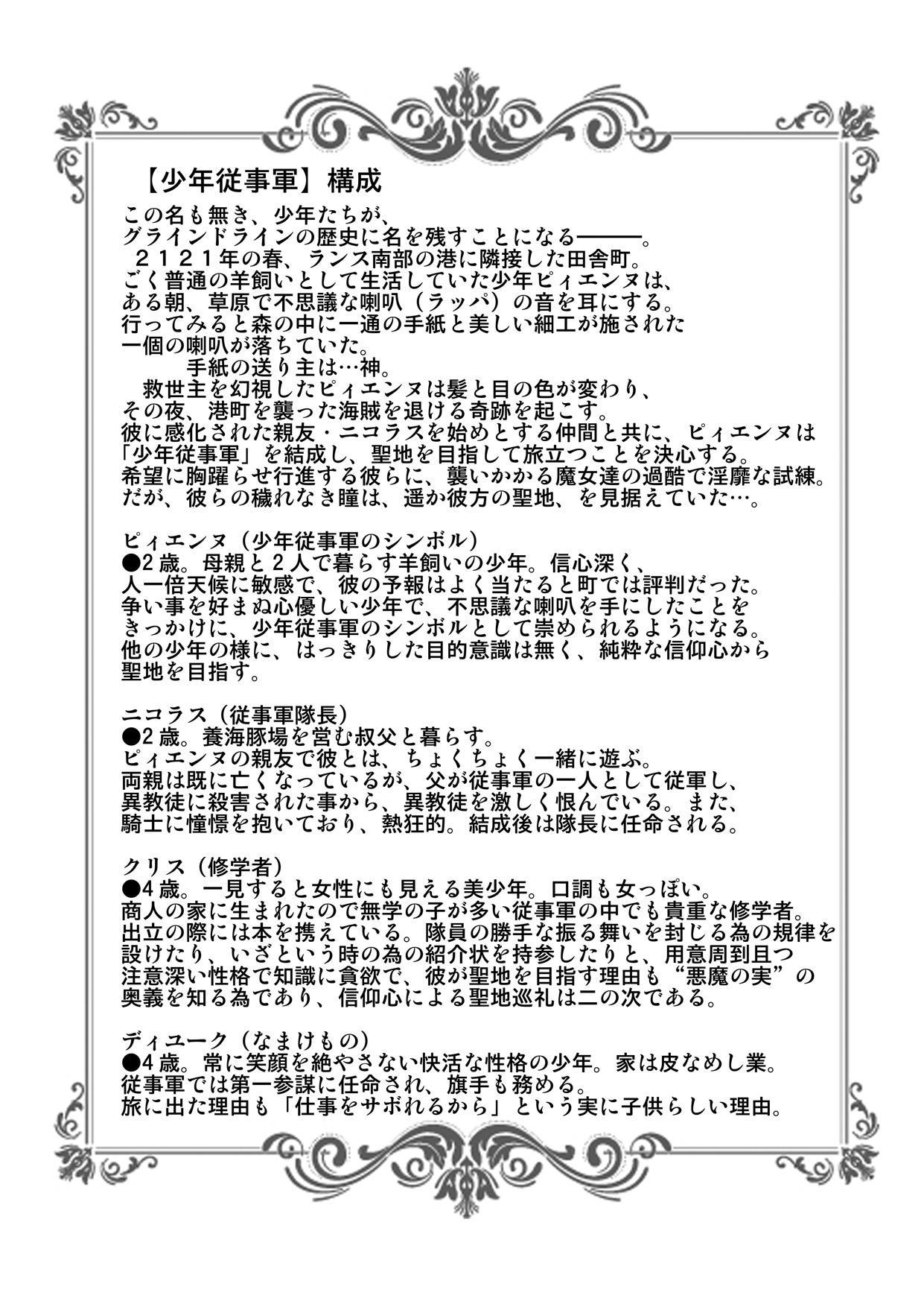 """""""Nukinuki no Mi"""" no Nouryokusha 2 - Seishounen Juujigun Hen 39"""