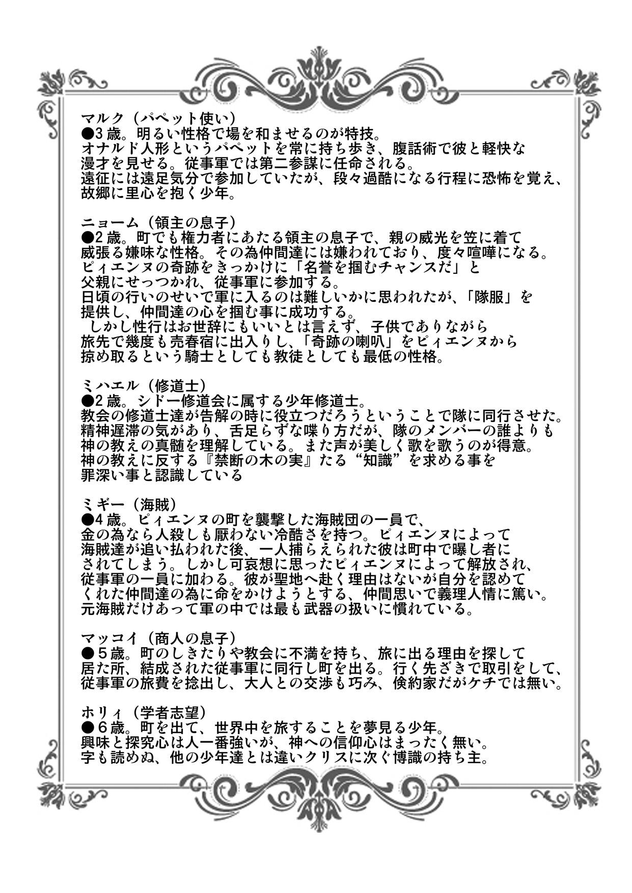 """""""Nukinuki no Mi"""" no Nouryokusha 2 - Seishounen Juujigun Hen 40"""