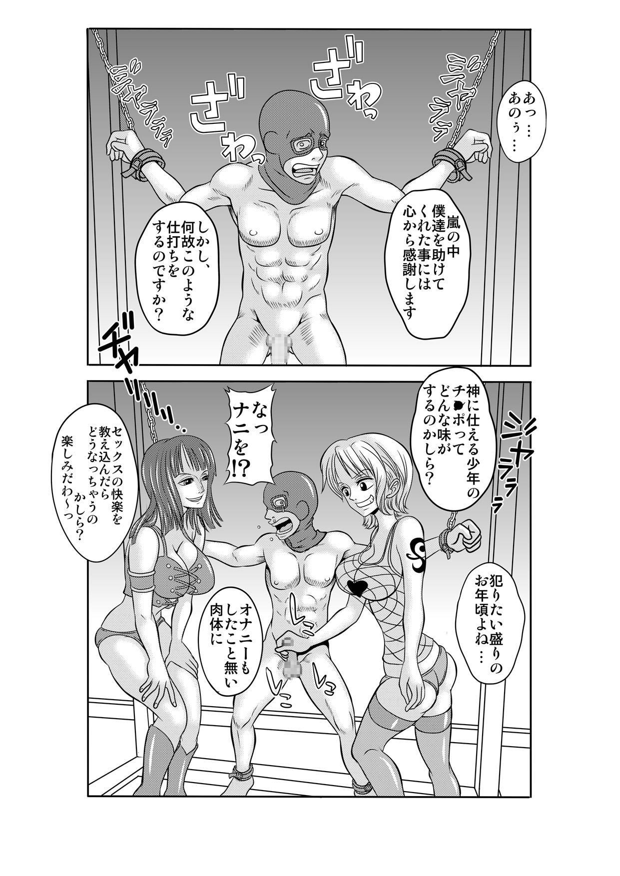"""""""Nukinuki no Mi"""" no Nouryokusha 2 - Seishounen Juujigun Hen 6"""