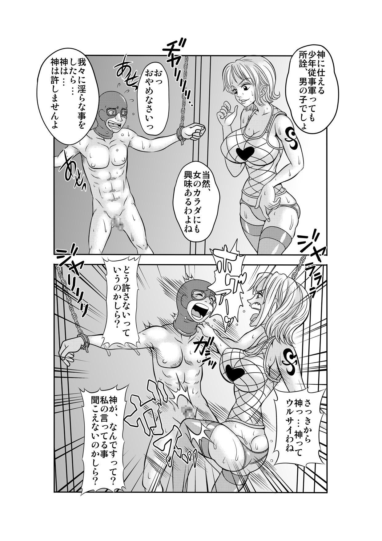 """""""Nukinuki no Mi"""" no Nouryokusha 2 - Seishounen Juujigun Hen 7"""