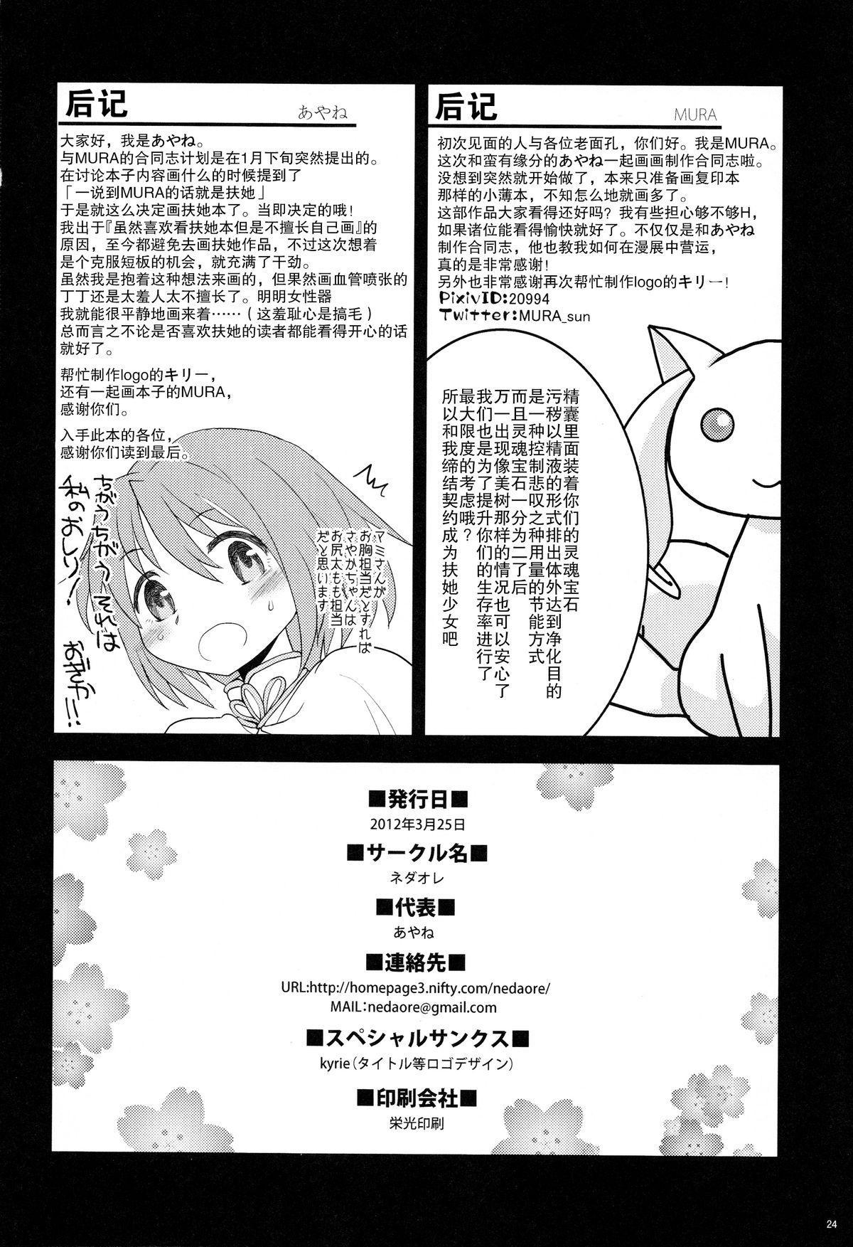 MadoHomu Kinoko Shuukakusai 24