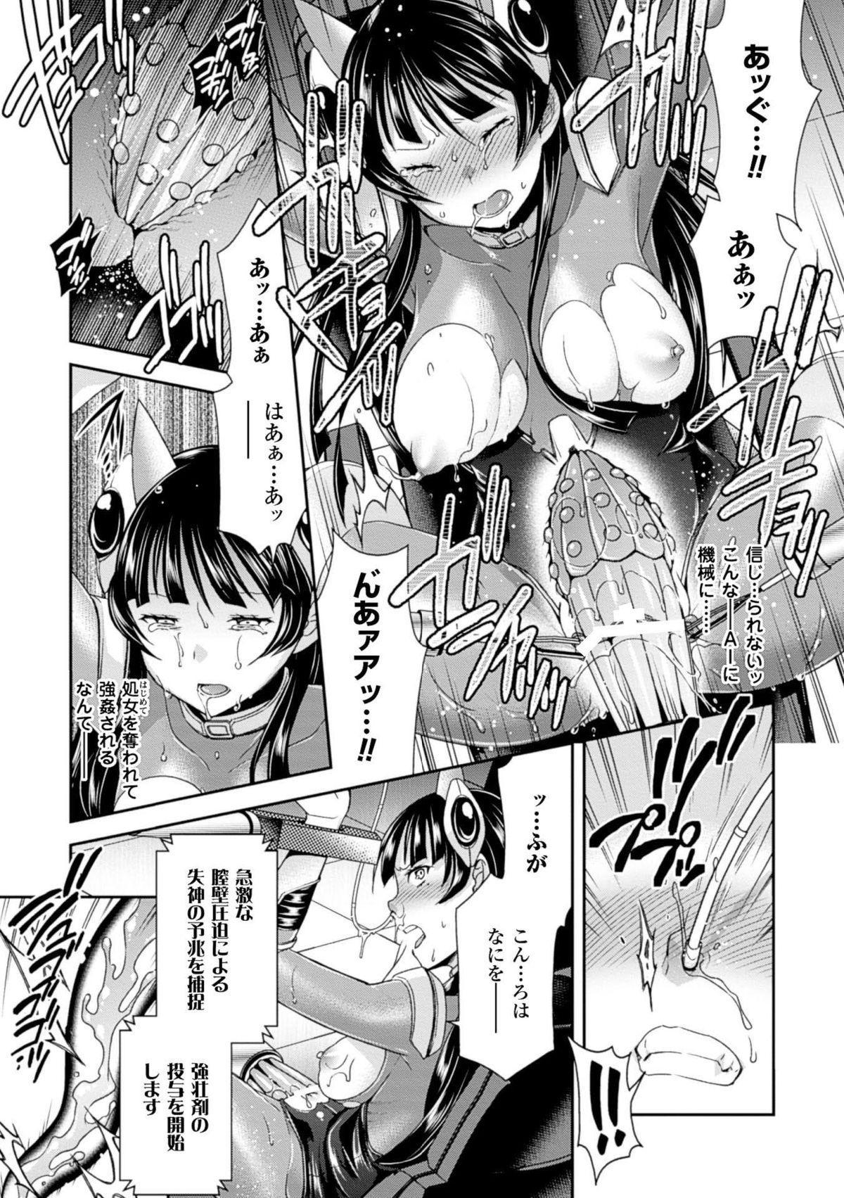Kikaikan de Monzetsu Iki Jigoku! Vol. 1 18