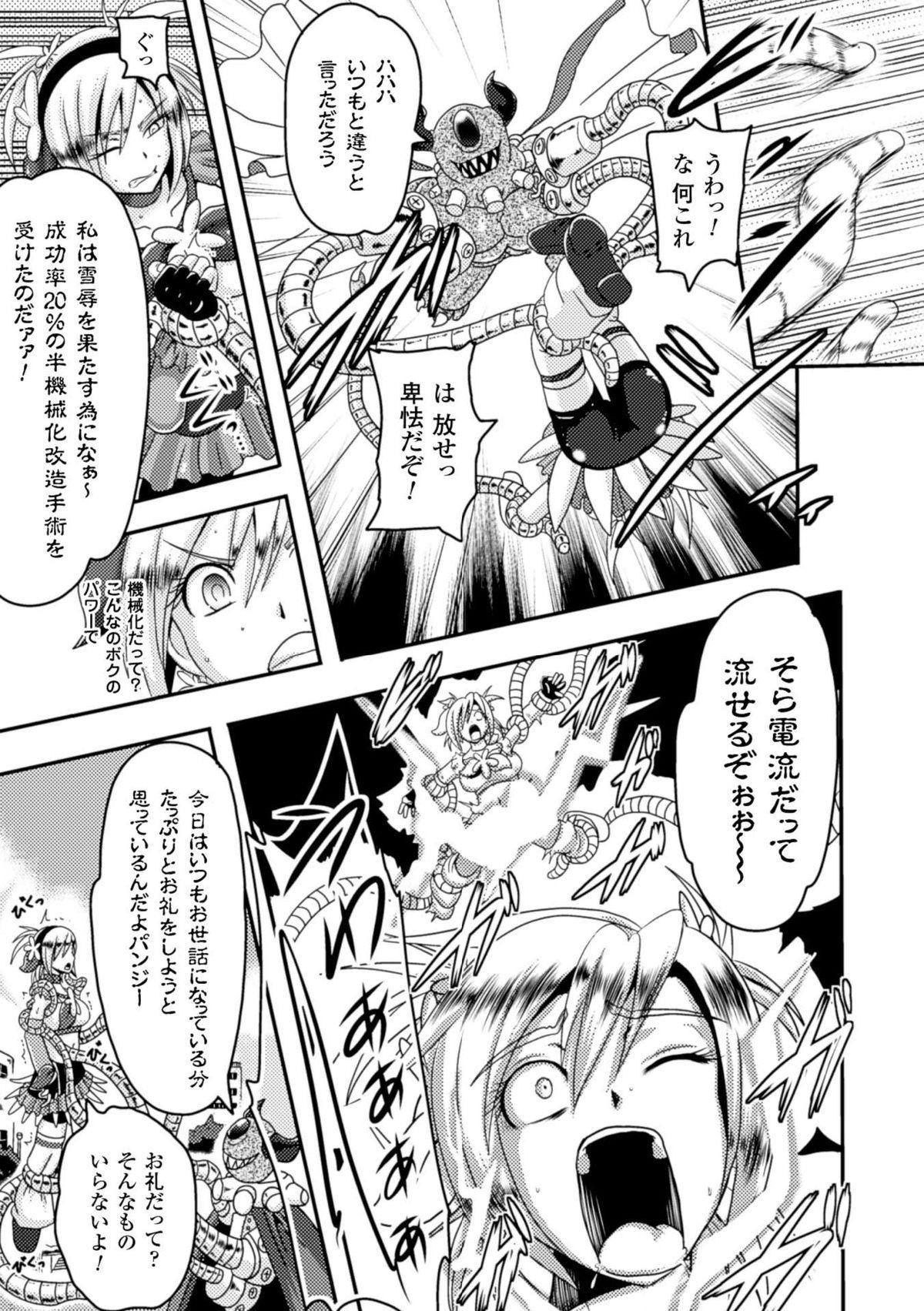 Kikaikan de Monzetsu Iki Jigoku! Vol. 1 30