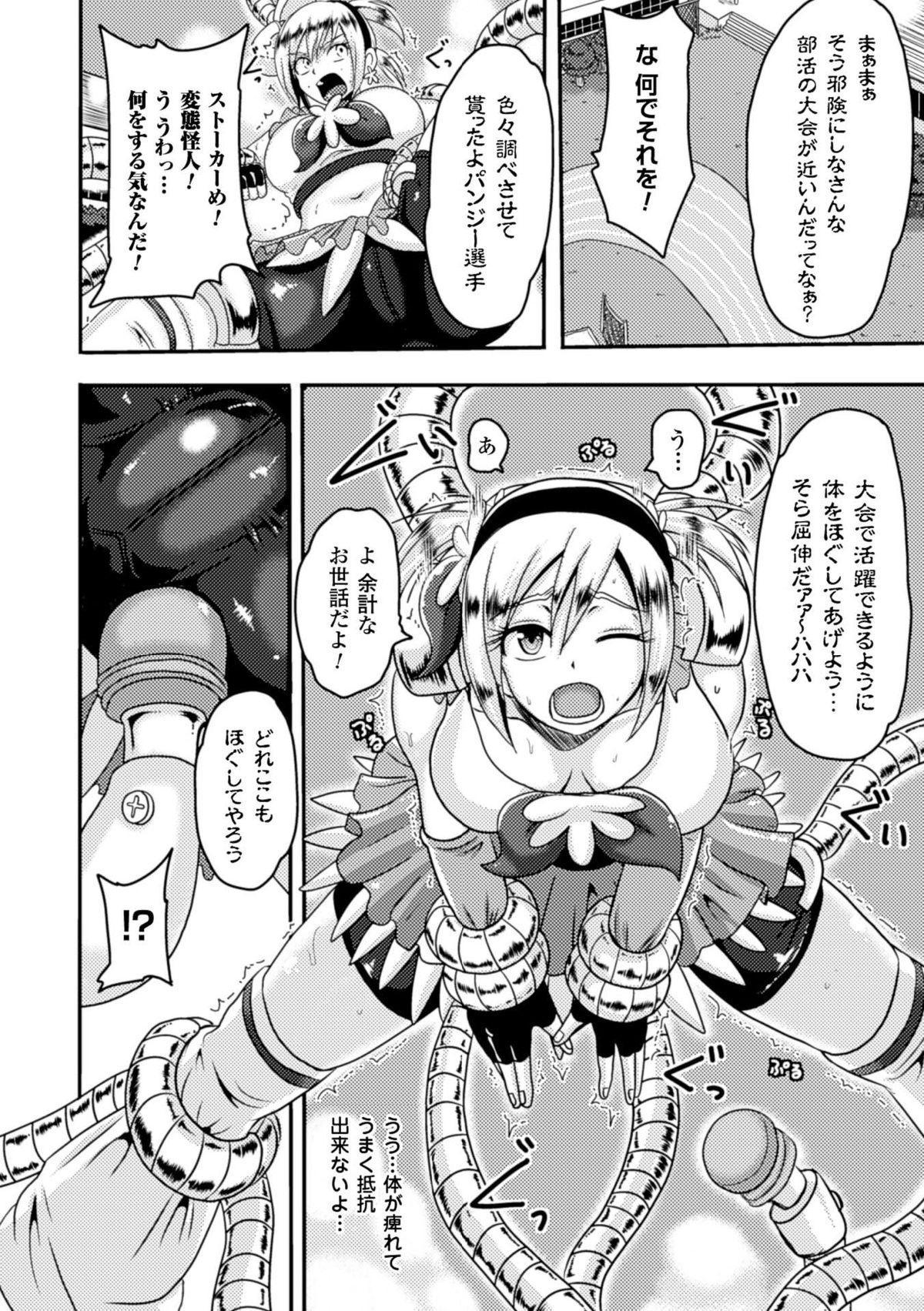 Kikaikan de Monzetsu Iki Jigoku! Vol. 1 31