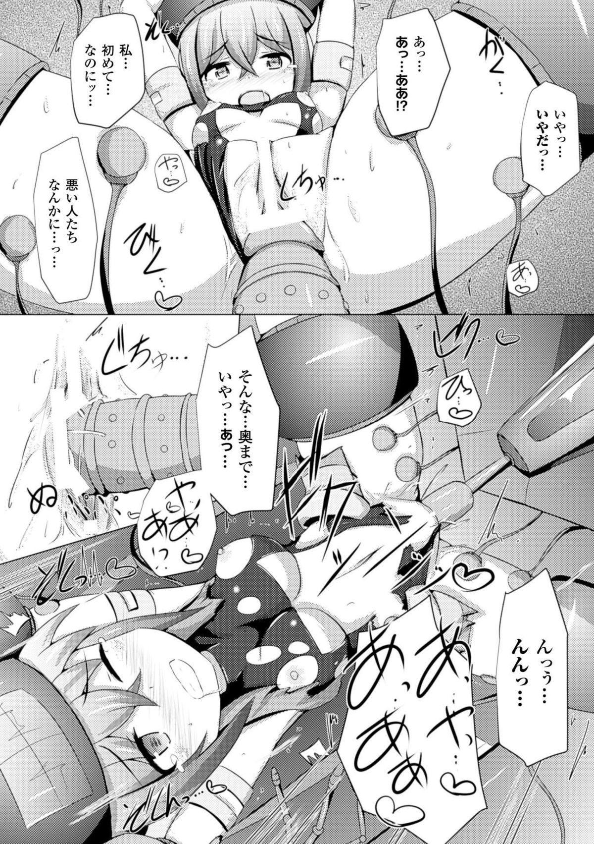 Kikaikan de Monzetsu Iki Jigoku! Vol. 1 58