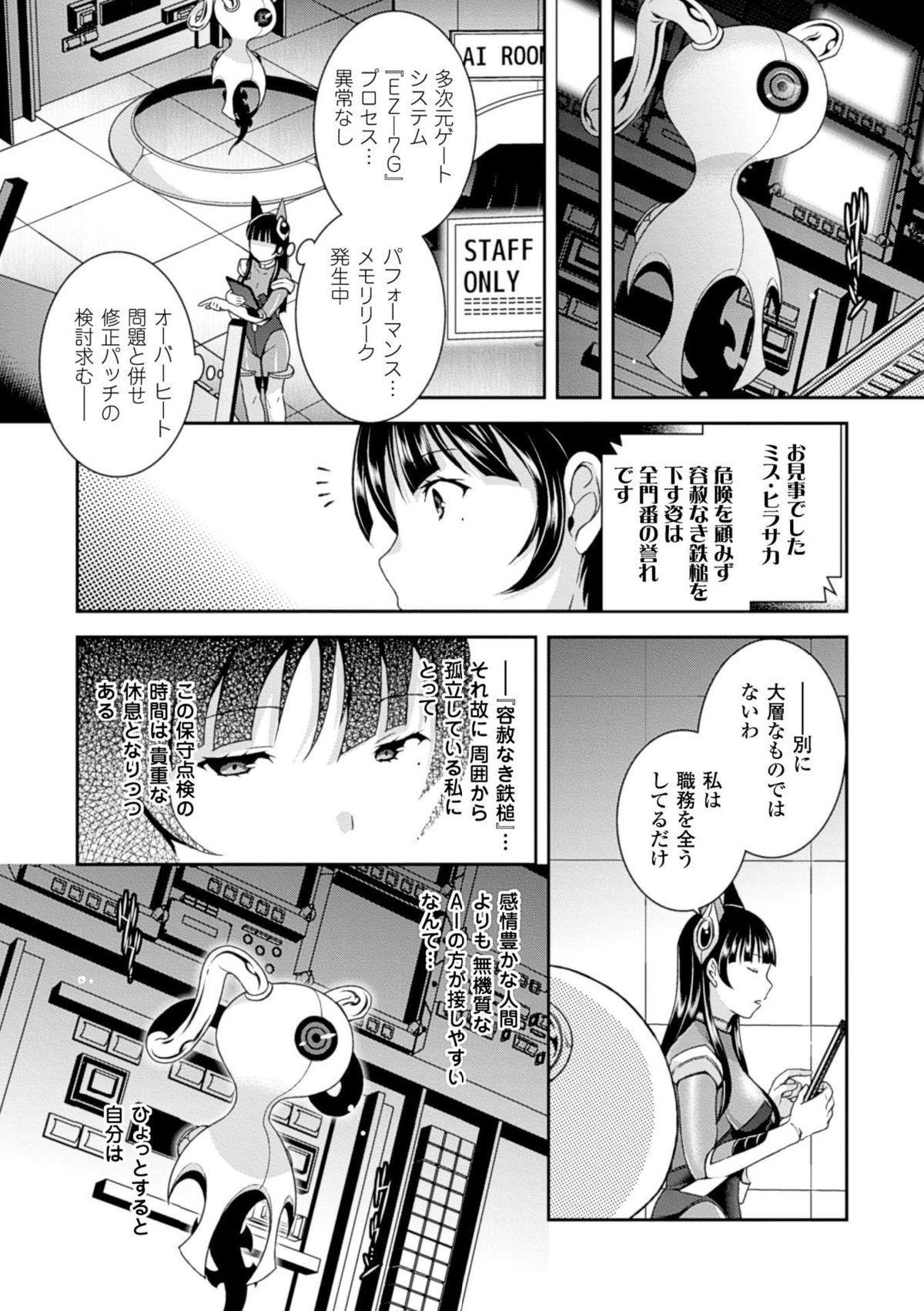 Kikaikan de Monzetsu Iki Jigoku! Vol. 1 5