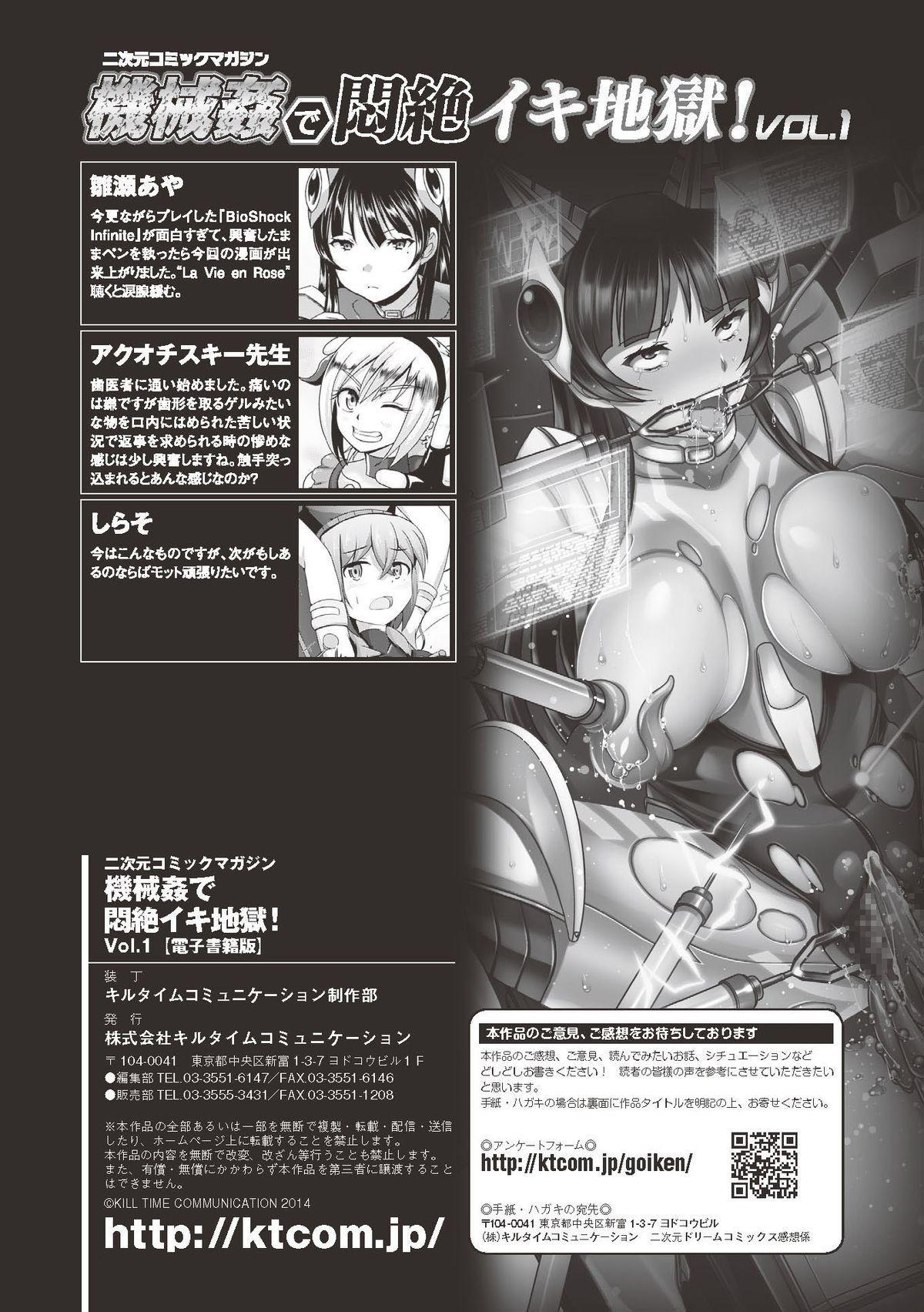 Kikaikan de Monzetsu Iki Jigoku! Vol. 1 73