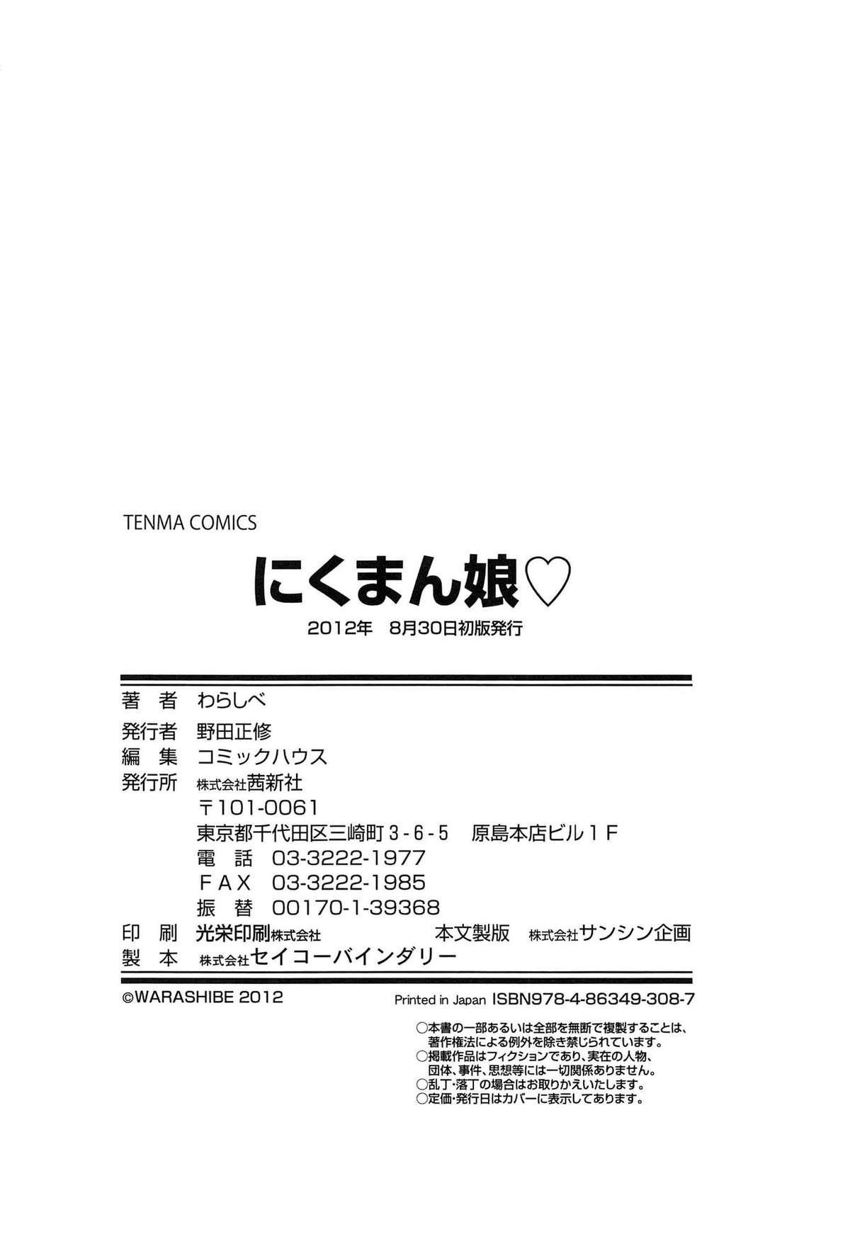 Nikumanko 230