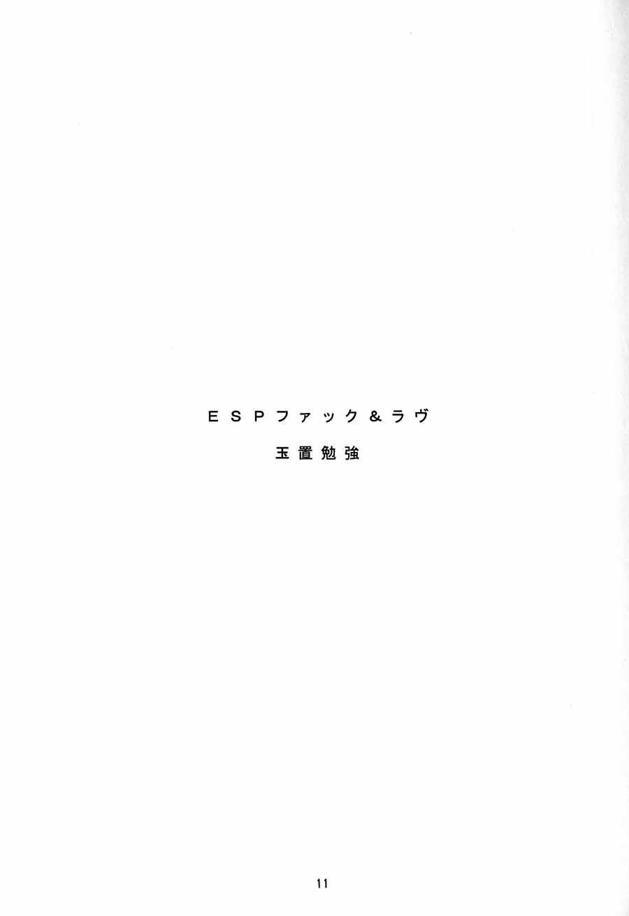 Toshiyori no Hiyamizz 9