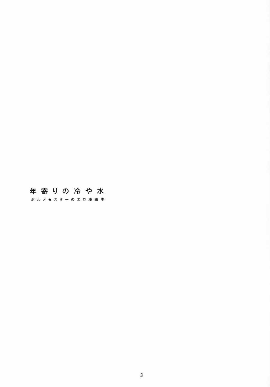 Toshiyori no Hiyamizz 1