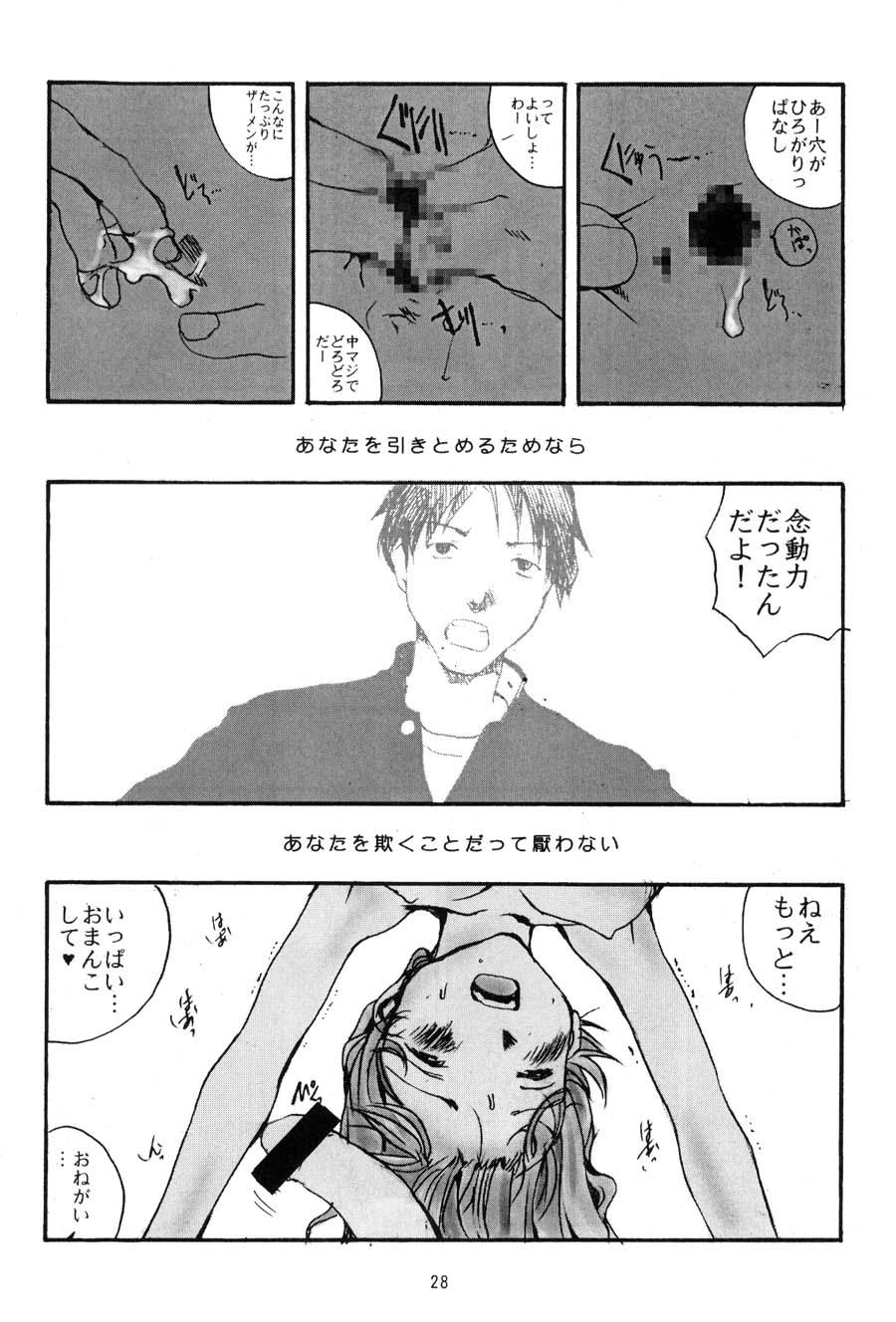 Toshiyori no Hiyamizz 26