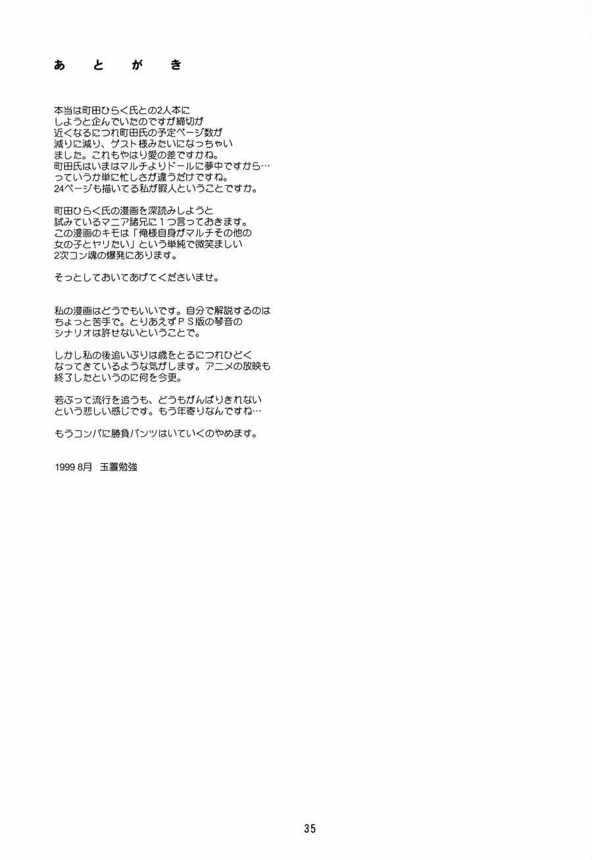 Toshiyori no Hiyamizz 33