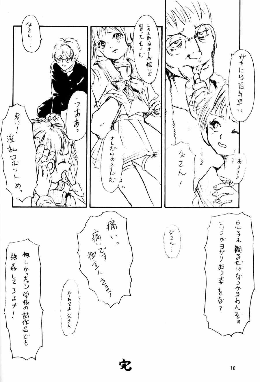 Toshiyori no Hiyamizz 8