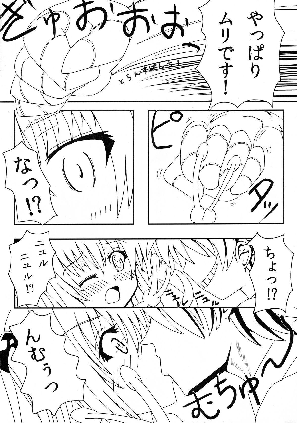 Yami-chan no Ansatsu Kyoushitsu 9