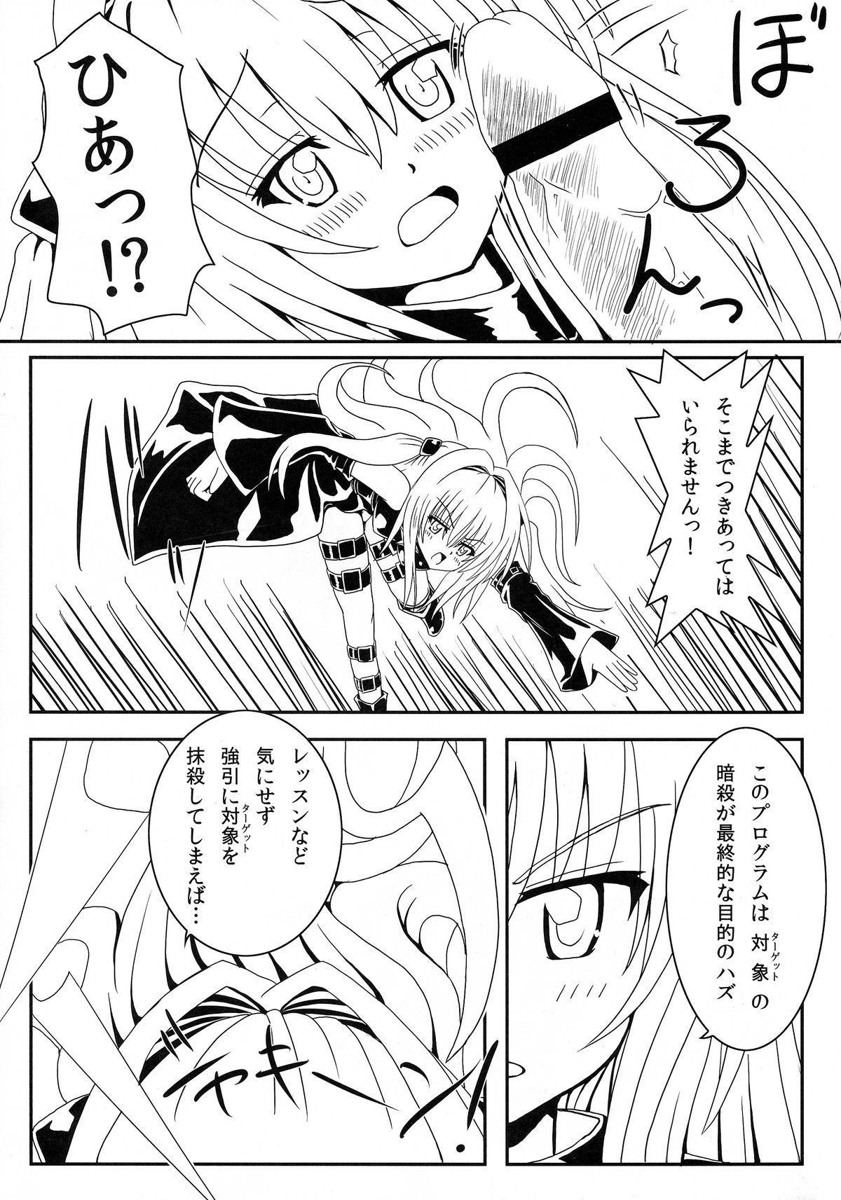 Yami-chan no Ansatsu Kyoushitsu 11
