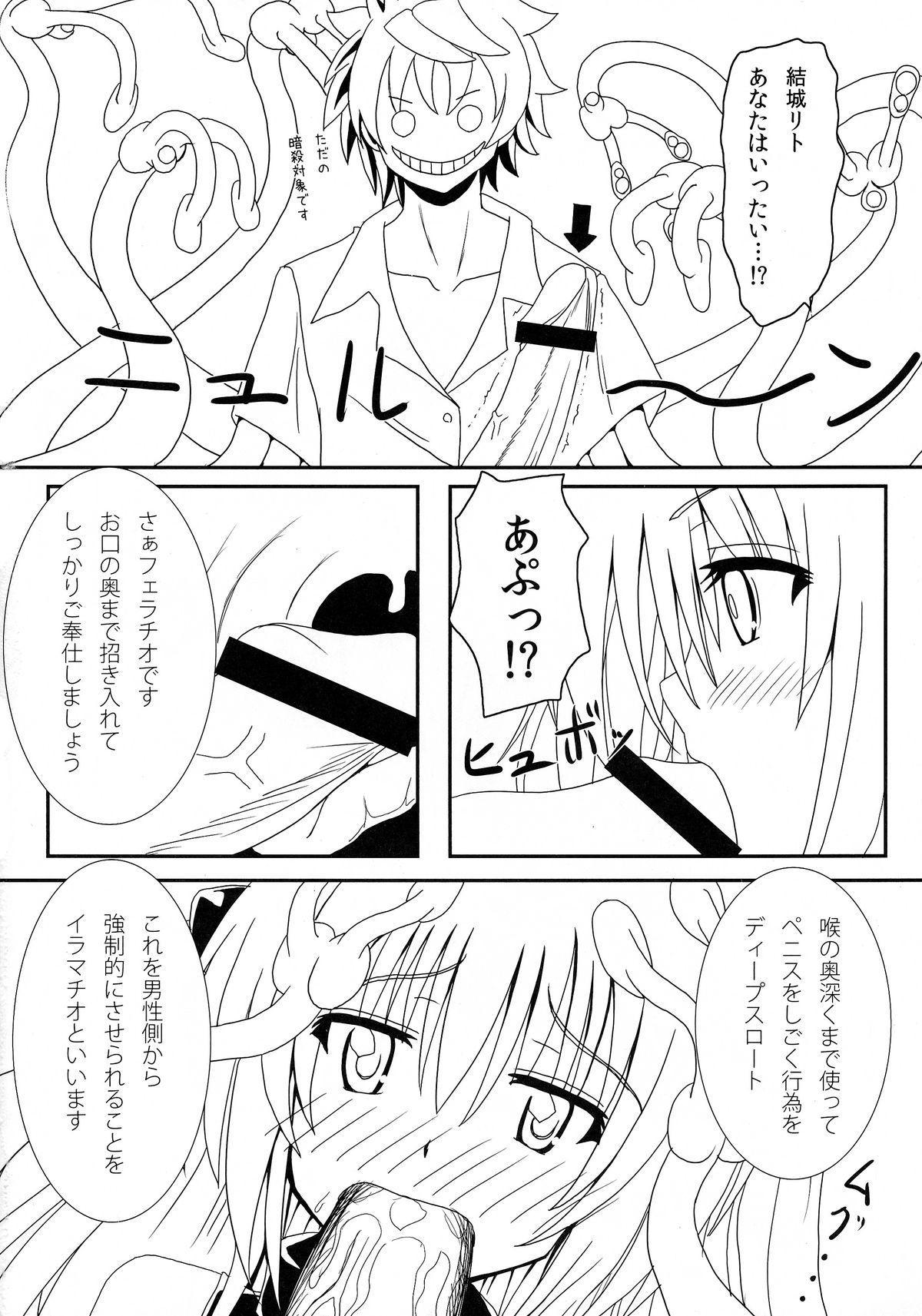 Yami-chan no Ansatsu Kyoushitsu 13