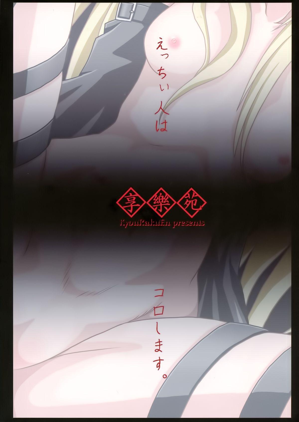 Yami-chan no Ansatsu Kyoushitsu 1