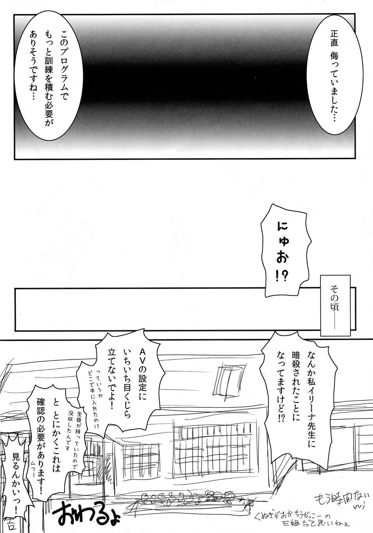 Yami-chan no Ansatsu Kyoushitsu 23