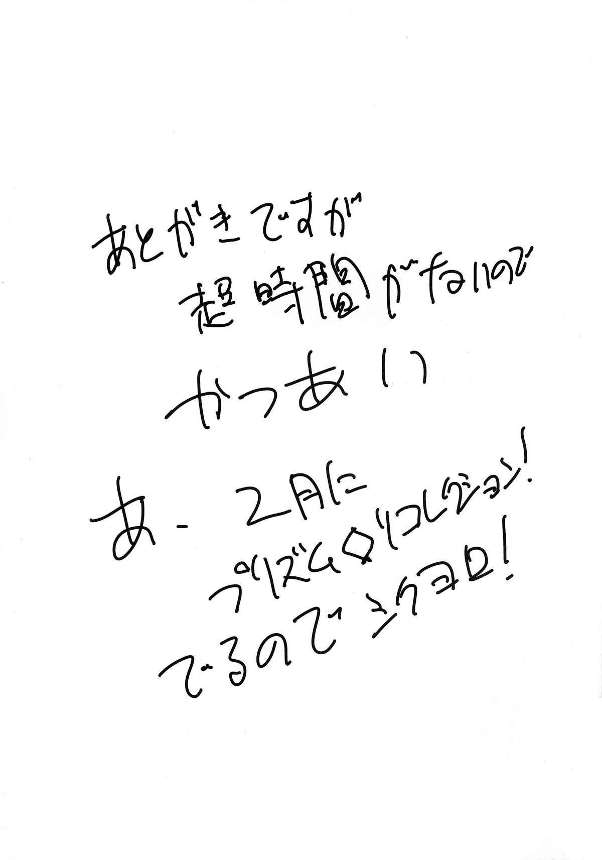Yami-chan no Ansatsu Kyoushitsu 24