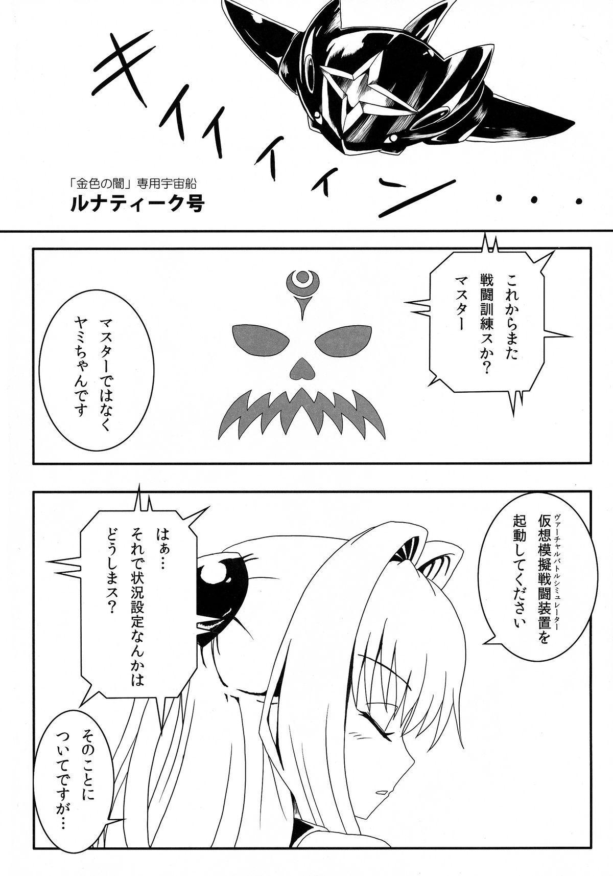 Yami-chan no Ansatsu Kyoushitsu 4