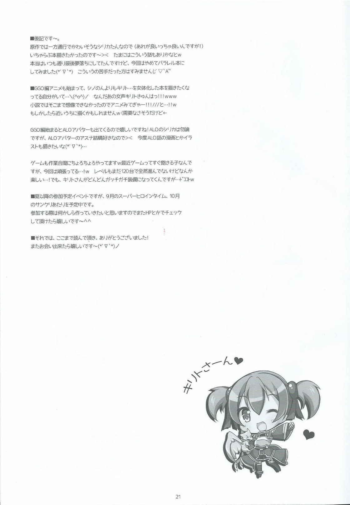 Itazura Silica-chan 18
