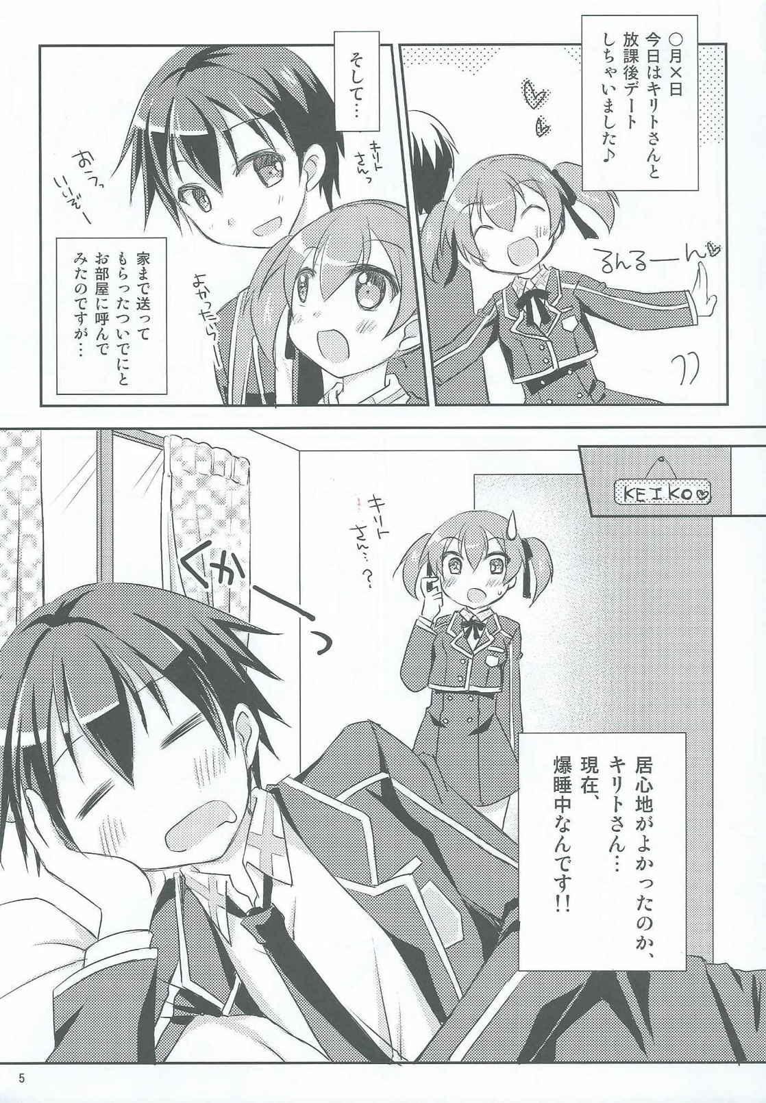 Itazura Silica-chan 2