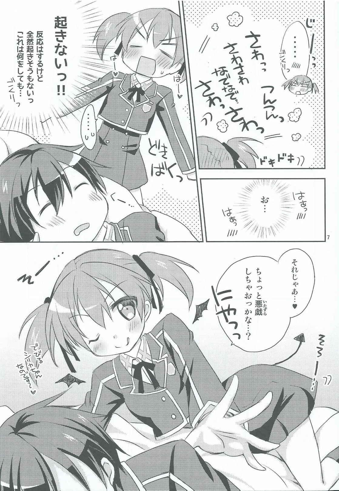 Itazura Silica-chan 4