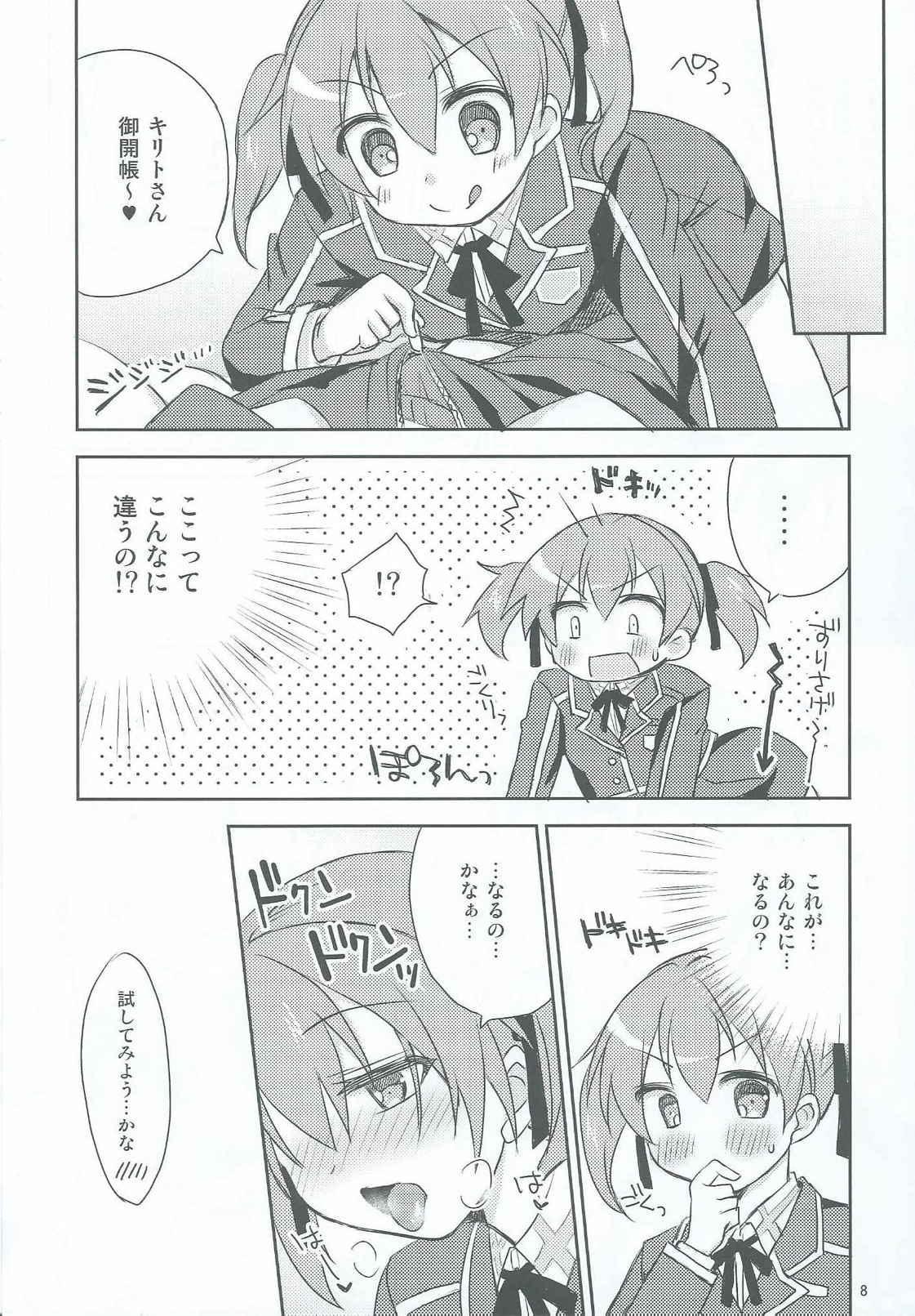 Itazura Silica-chan 5
