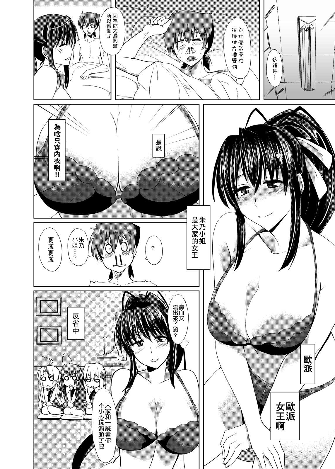 Akeno-san to DxD 4