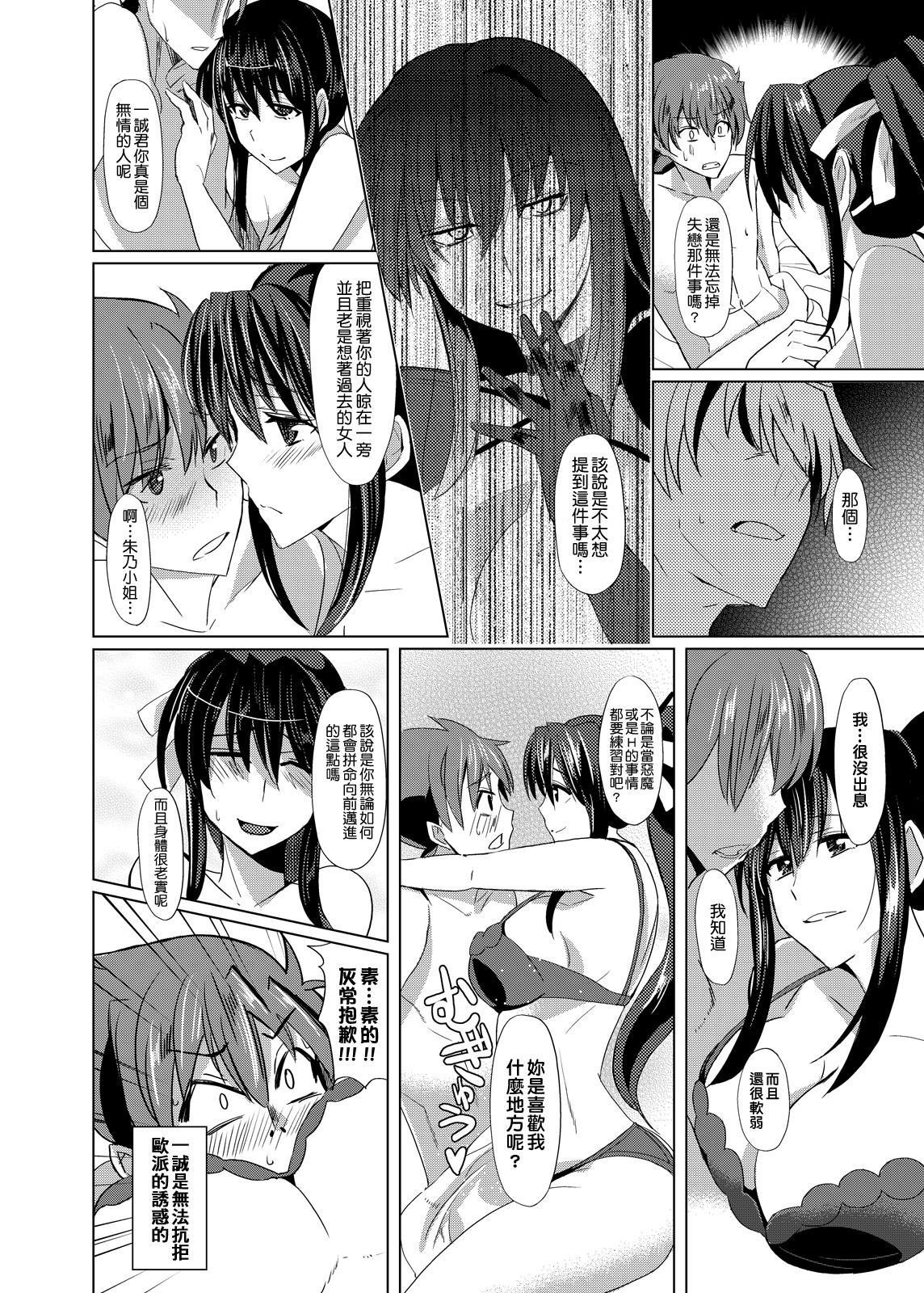 Akeno-san to DxD 6