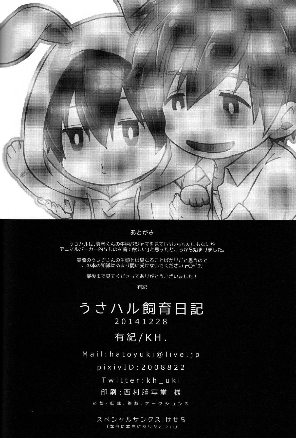 Usa Haru Shiiku Nikki 15