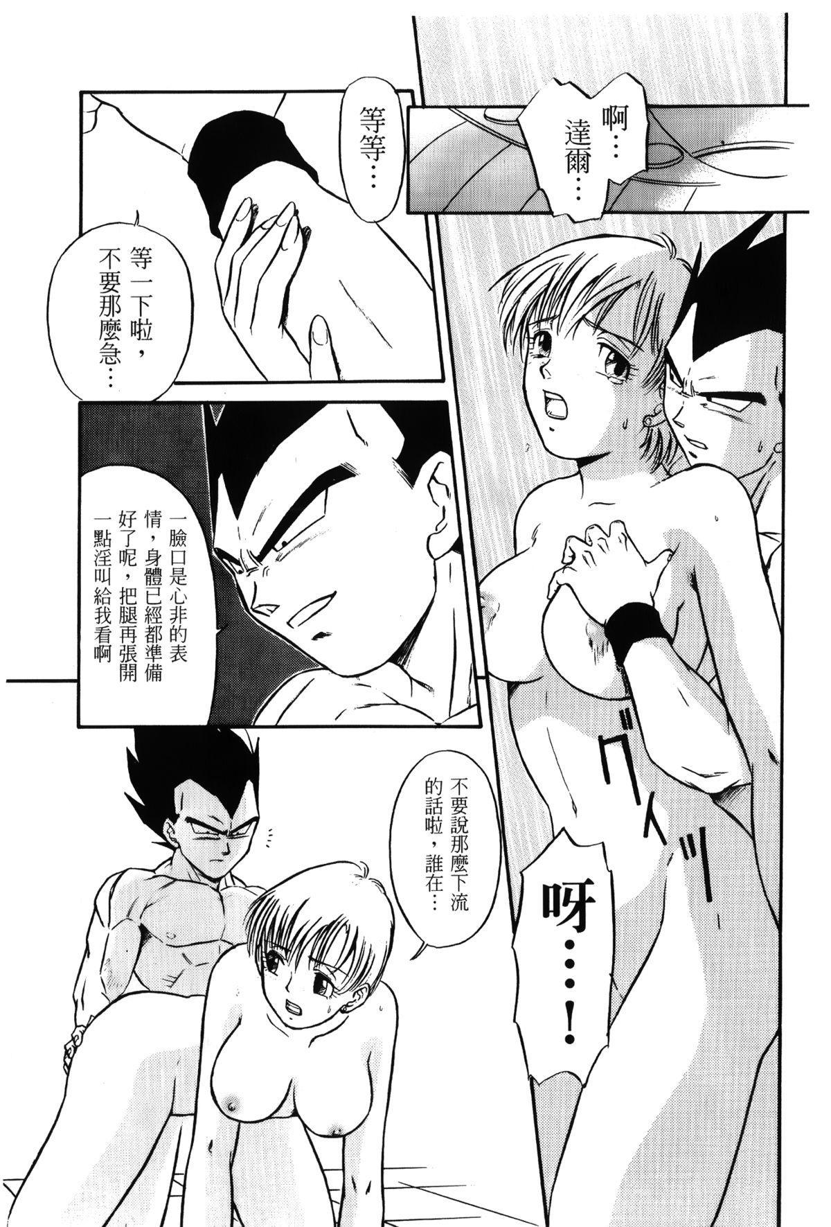 Dragon Pearl 01 9
