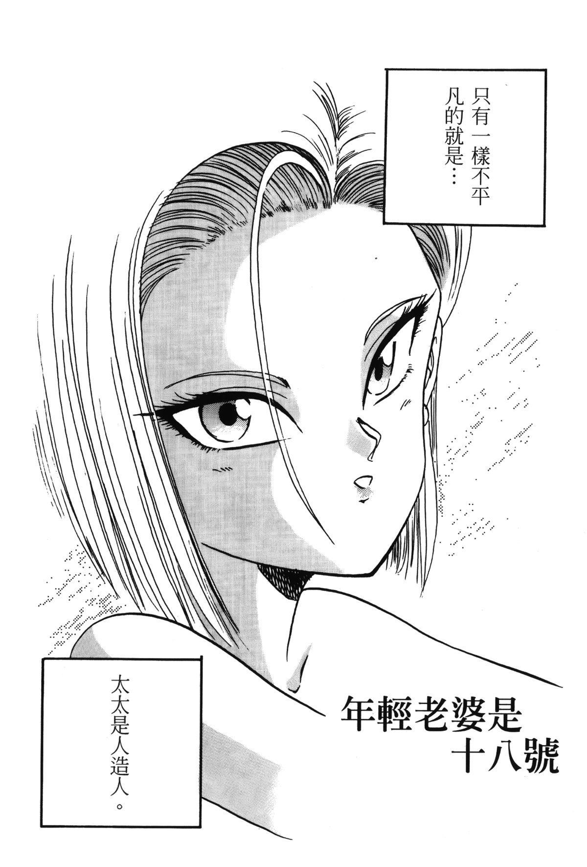 Dragon Pearl 01 145