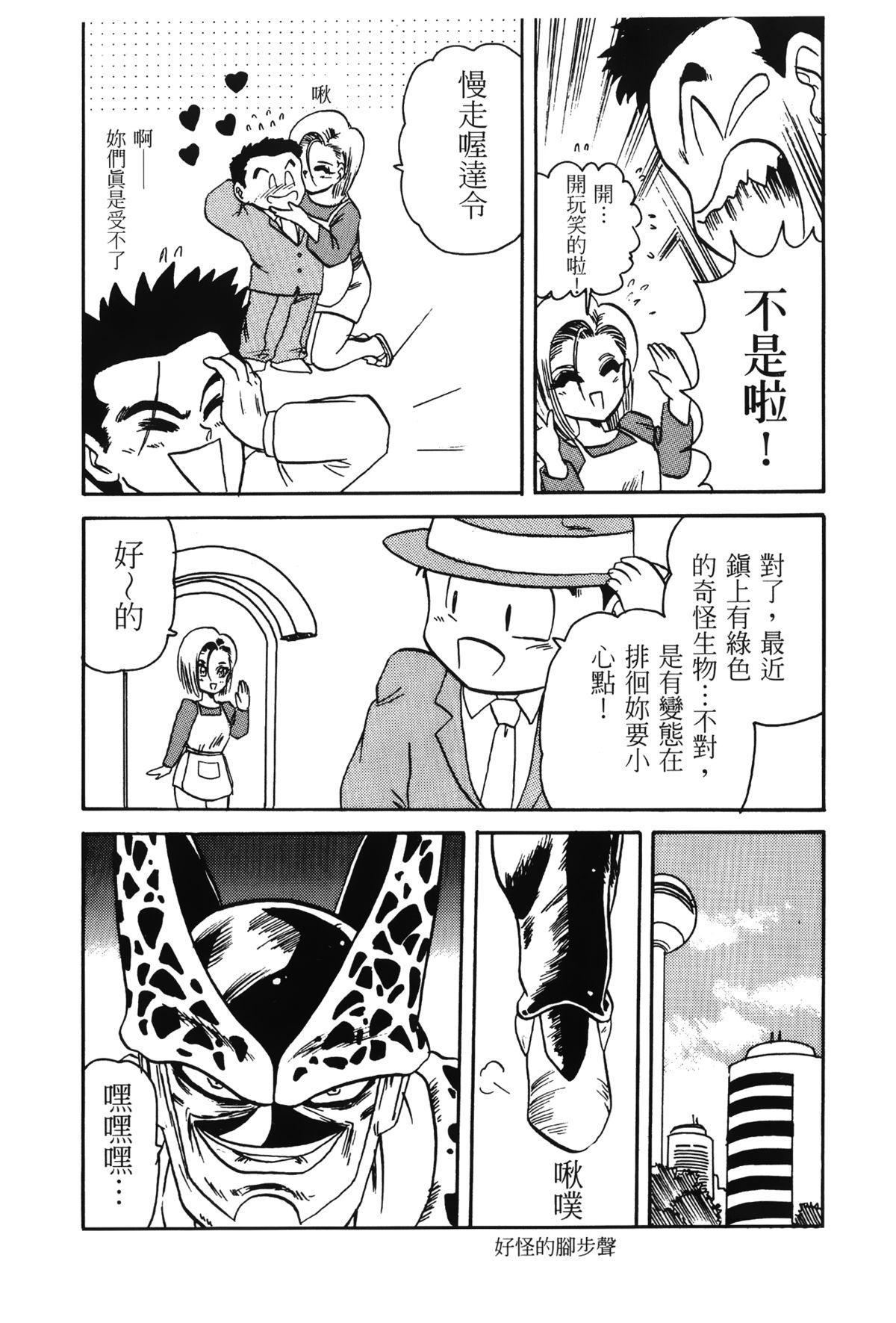 Dragon Pearl 01 147