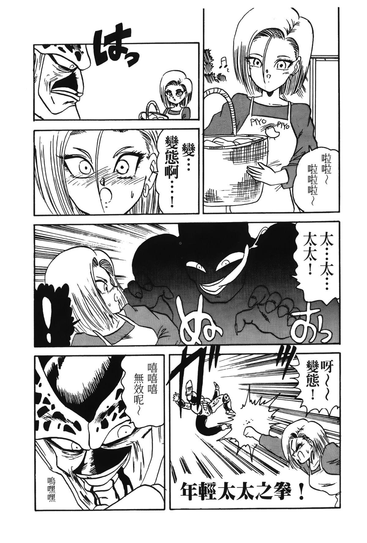 Dragon Pearl 01 149