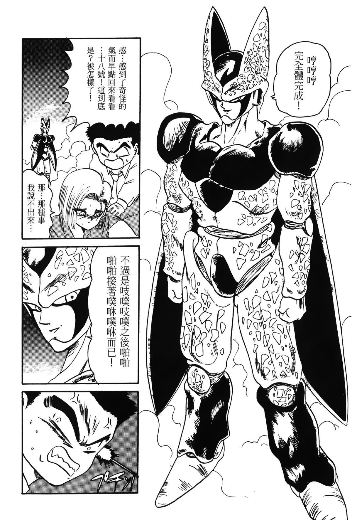 Dragon Pearl 01 155
