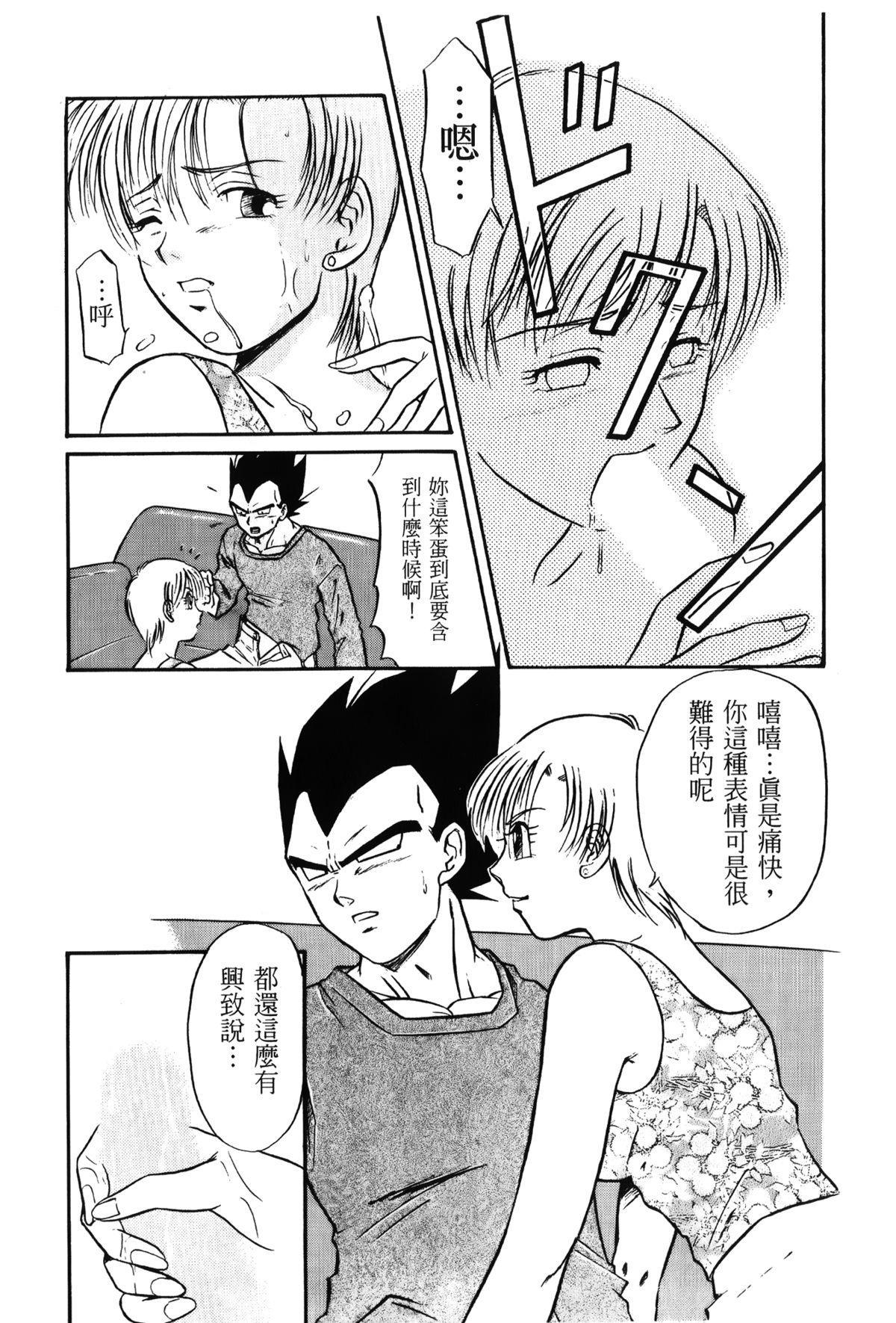 Dragon Pearl 01 25
