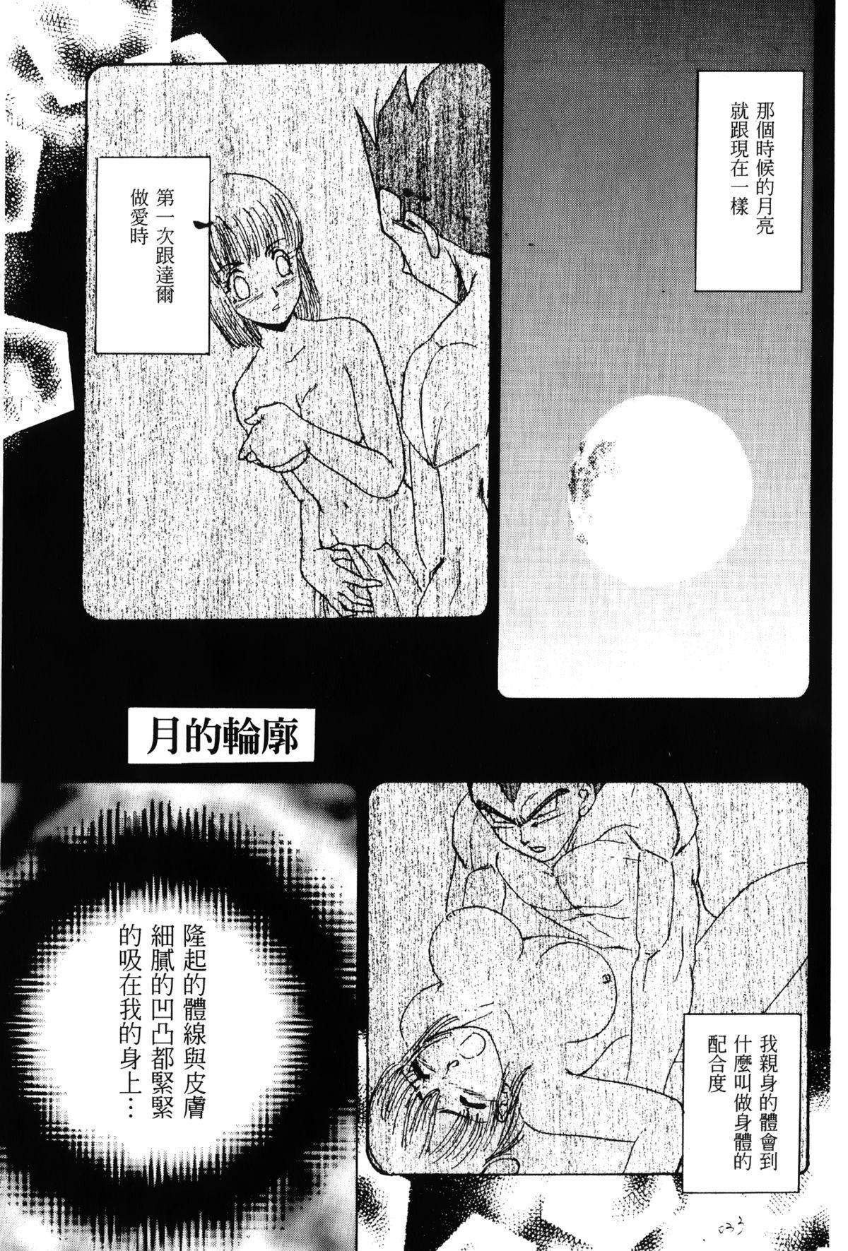 Dragon Pearl 01 33