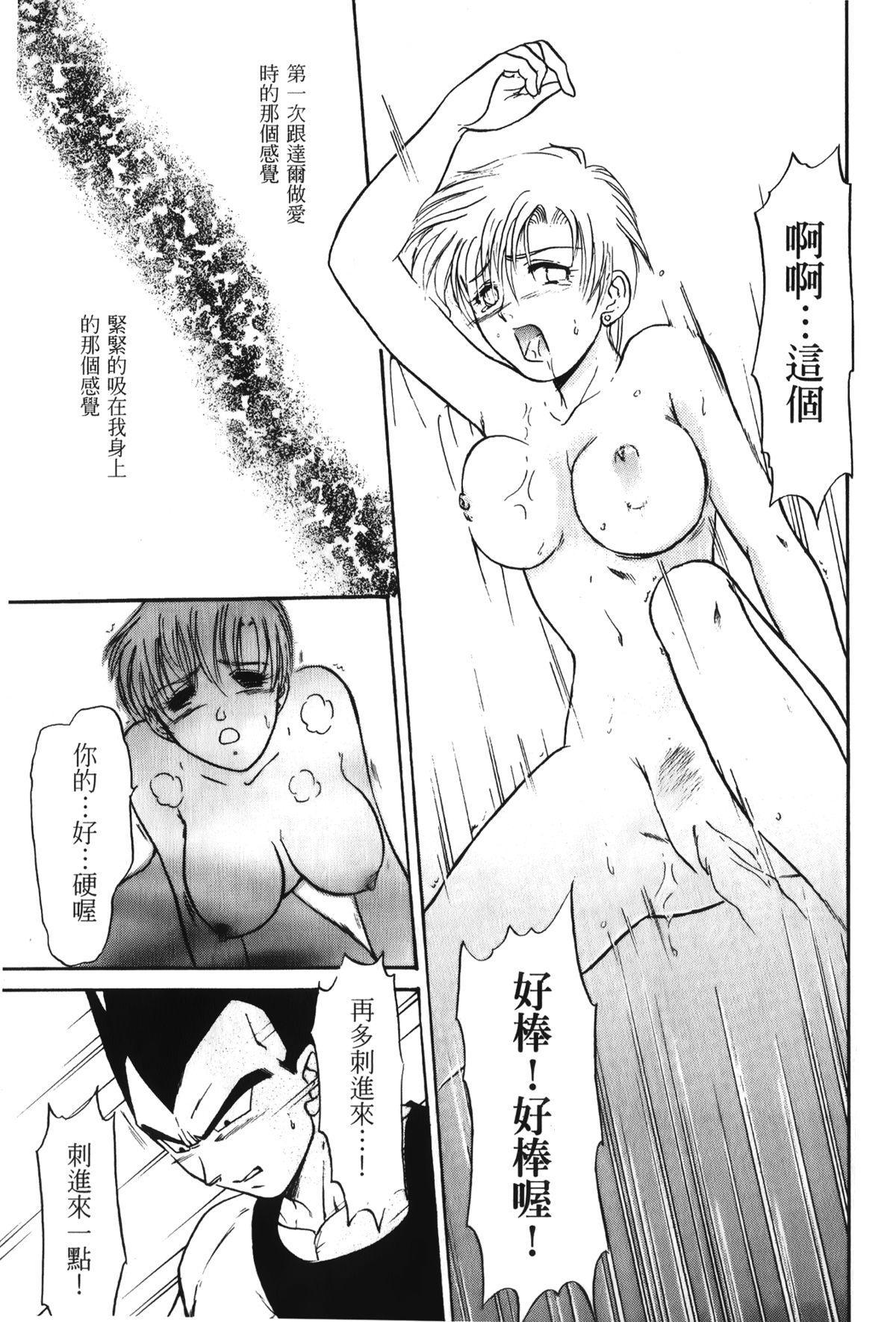 Dragon Pearl 01 47