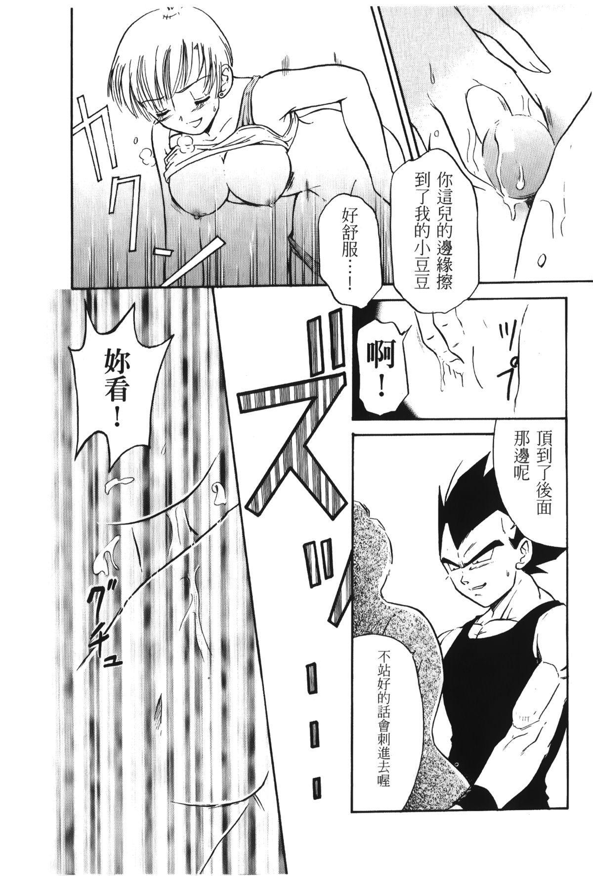 Dragon Pearl 01 58