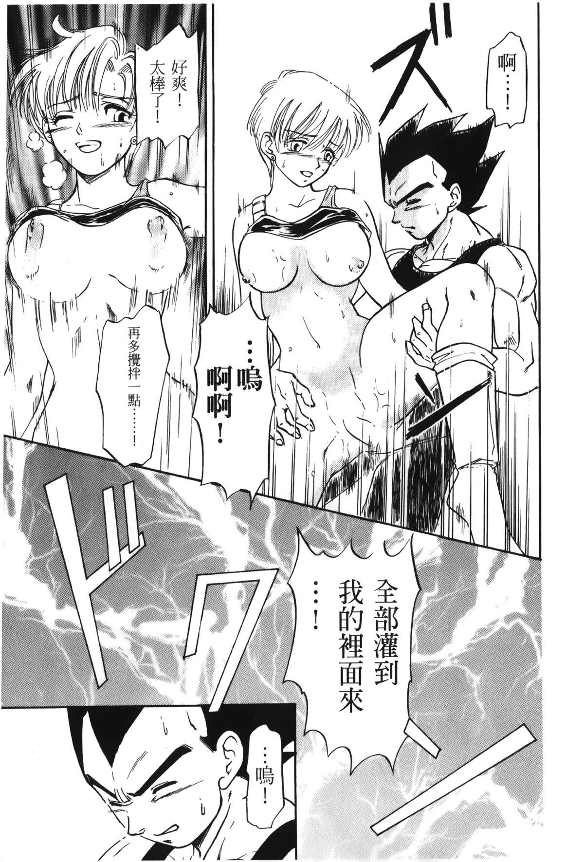 Dragon Pearl 01 59