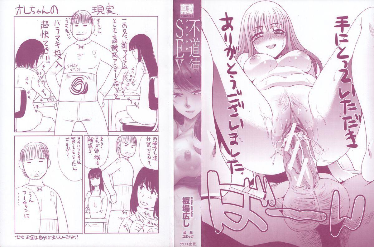 Fudoutoku SEX Ch. 1-2 3