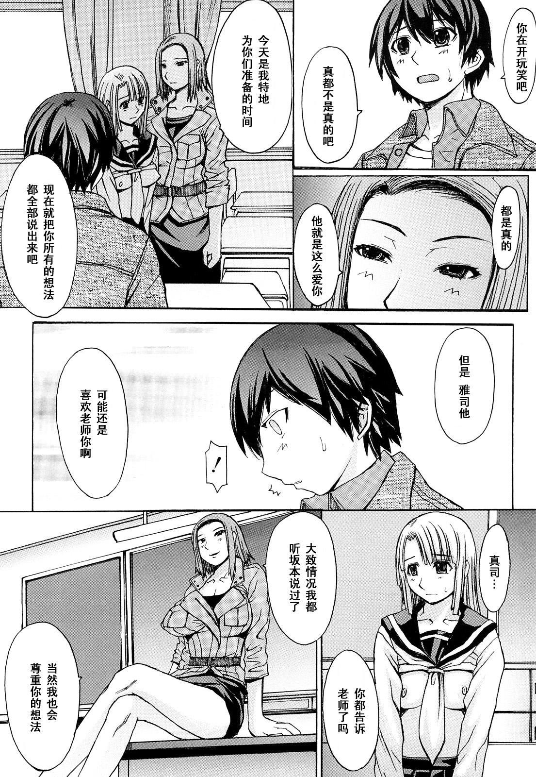 Wasure Gataki... 10