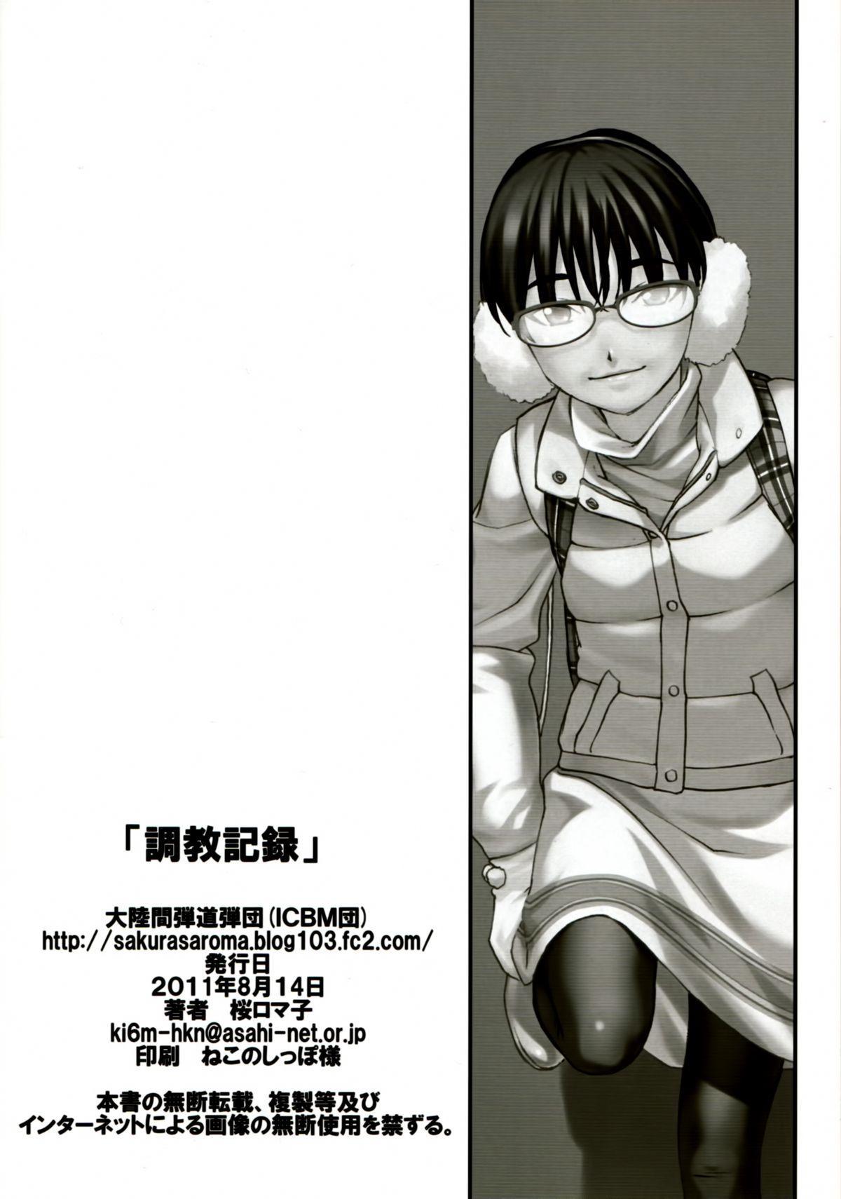 Choukyou Kiroku 21