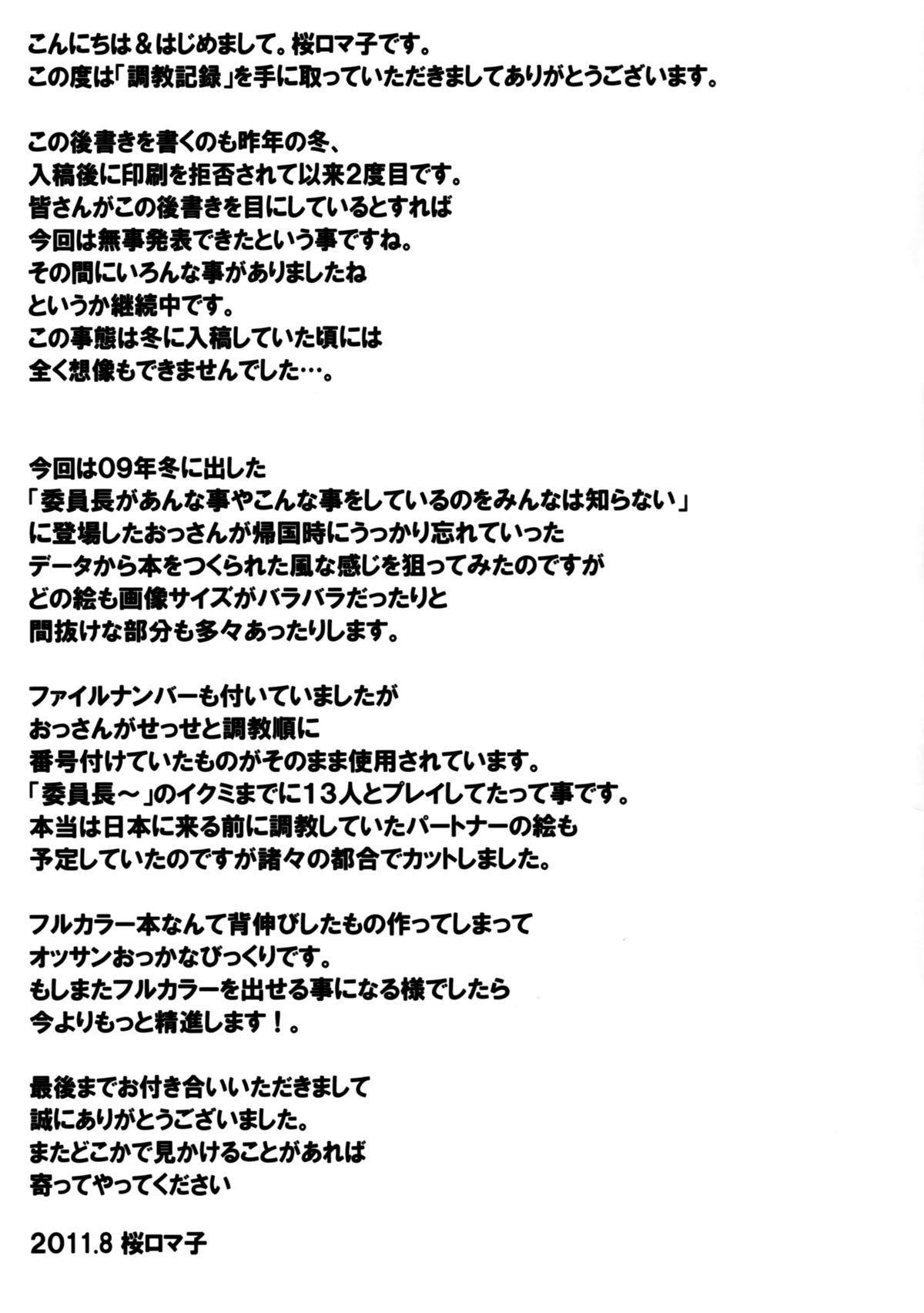 Choukyou Kiroku 22